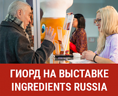 «ГИОРД» на выставке INGREDIENTS RUSSIA 2020